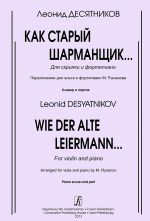 Wie der alte Leiermann... For viola and piano. Piano score and part