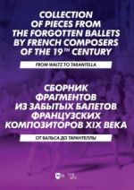 Collection of Pieces from the Forgotten Ballets by French Composers of the 19th Century. From Waltz to Tarantella