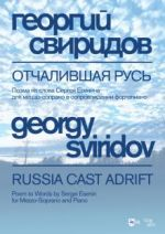Russia Cast Adrift. Poem to words by Sergei Yesenin for mezzo-soprano and piano
