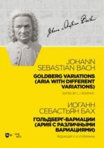 Goldberg Variations (Aria with Different Variations). Edited by L. Roizman