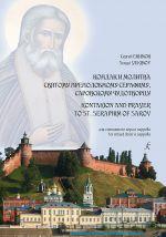 Kontakion and Prayer to St. Serafim, the Wonderworker of Sarov. For mixed choir a cappella