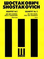 Квартет No. 2 для двух скрипок, альта и виолончели. Op. 68. Партитура.