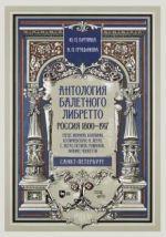 Antologija baletnogo libretto. Rossija 1800-1917. Sankt-Peterburg. Gerdt, Ivanov, Koppini, Kulichevskaja
