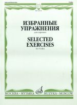 Selected exercises for violin. Ed. by T. Yampolsky.