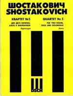 Квартет No. 5 для двух скрипок, альта и виолончели. Op. 92. Партитура.
