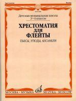 Music reader for flute. Music school 3-4. pieces, etudes, ensembles. Ed. by Y. Dolzhikov