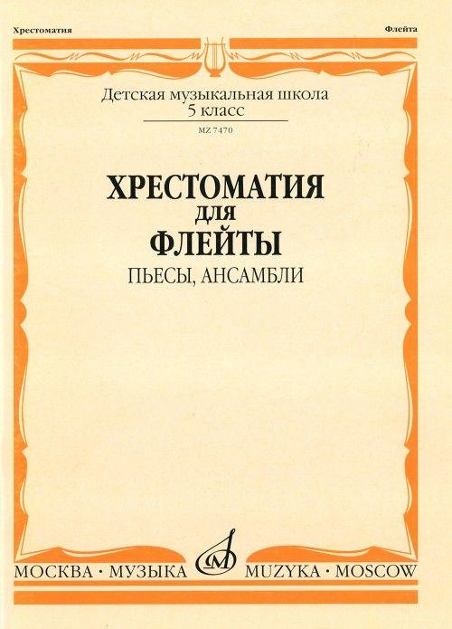 Music reader for flute. Music school 5. pieces, ensembles. Ed. by Y. Dolzhikov
