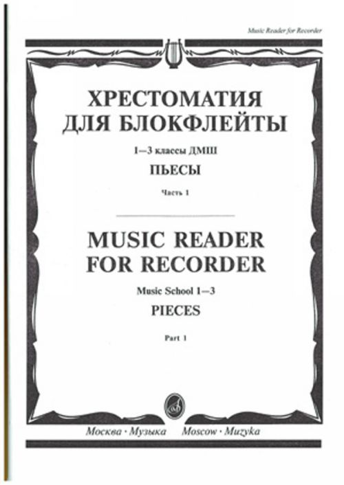 Music reader for recorder. Music School 1-3. Part 1, Pieces