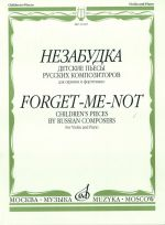 Forget-me-not. Children's pieces by Russian composers for violin and piano