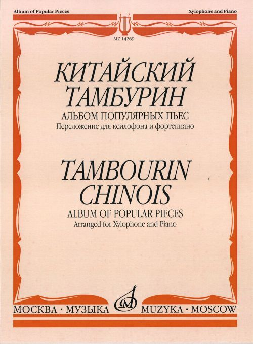 Tambourin chinois. Album of popular pieces. Arranged for xylophone and piano by K. Kupinsky