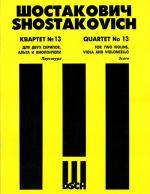 Квартет No. 13 для двух скрипок, альта и виолончели. Op. 138. Партитура.