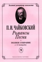 Romances. Songs. Collected Works in 12 note-books. Volume IX. 6 romances Op. 60