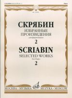 Selected Works for Piano. Vol. 2