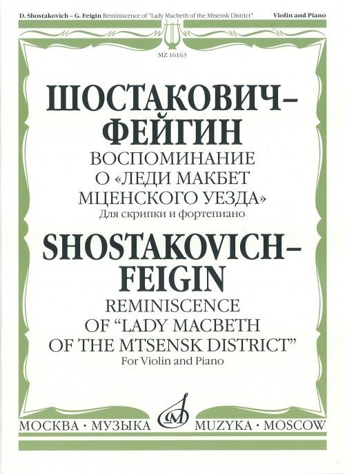 """Reminiscence of """"Lady Macbeth of the Mtsensk District"""". For Violin and Piano."""