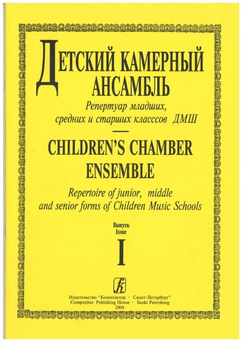 Children's Chamber Ensemble. Repertoire of junior, middle and senior forms of Children Music Schools. Volume I