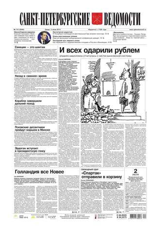 Sankt-Peterburgskie vedomosti (Friday issue)