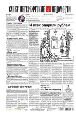 Sankt-Peterburgskie vedomosti (kerran viikossa toimitettuna)
