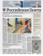 Rossijskaja gazeta online