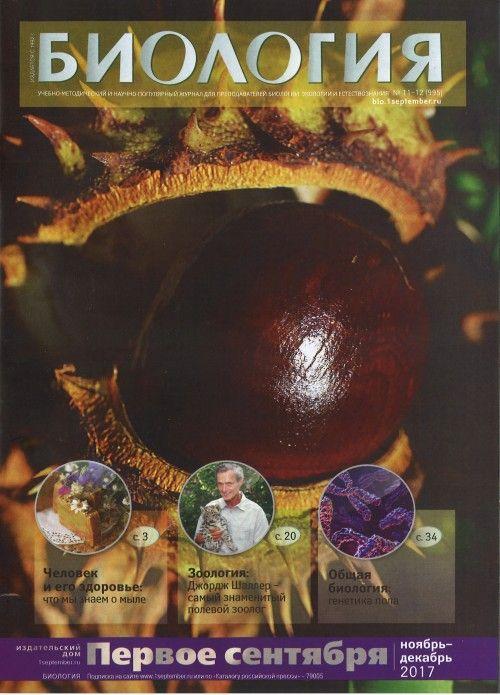 Biologija (prilozhenie k gazete