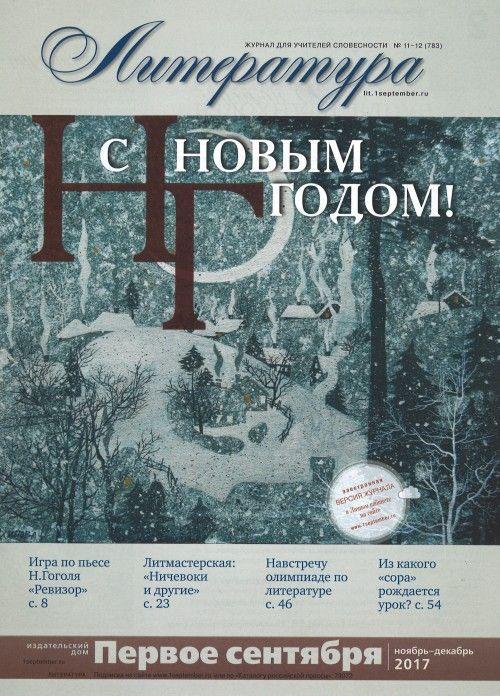 Literatura (prilozhenie k gazete