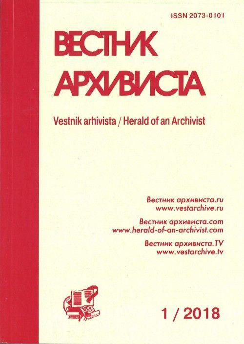 Вестник архивиста. Информационный бюллетень