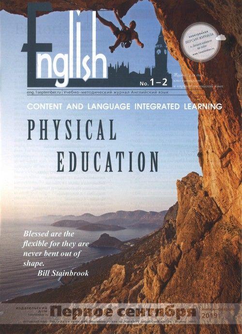 Anglijskij jazyk (prilozhenie k gazete