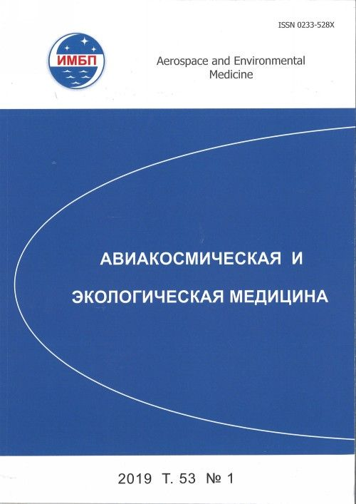 Aerospace and Environmental Medicine (in Russian)