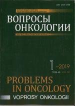 Voprosy onkologii