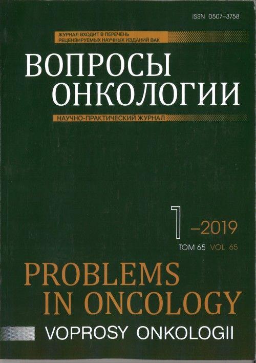 Вопросы онкологии