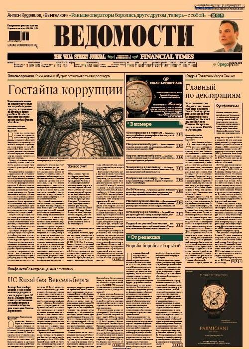 Vedomosti (delivered daily)