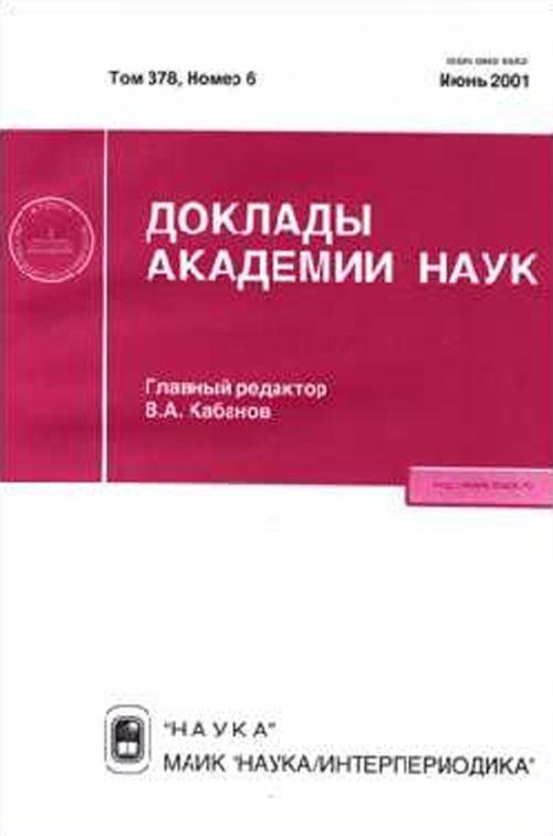 Doklady Rossijskoj Akademii nauk