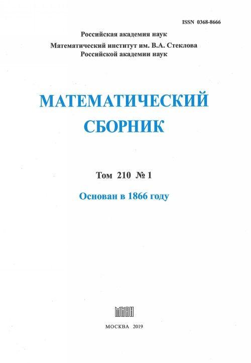 Matematicheskij sbornik