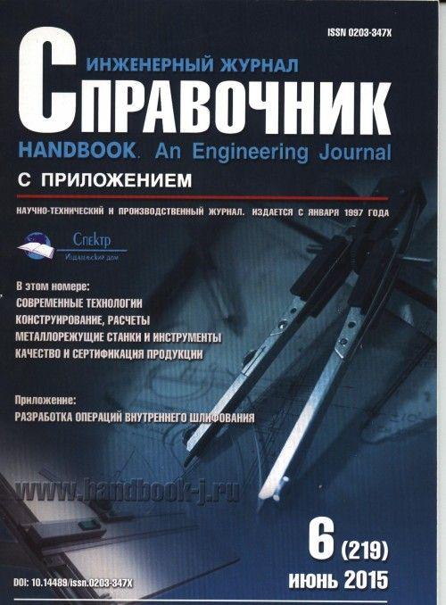 """Spravochnik """"Inzhenernyj zhurnal"""" with supplement"""