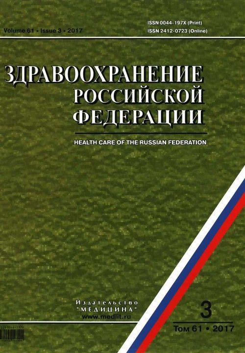 Zdravookhranenie Rossijskoj Federatsii