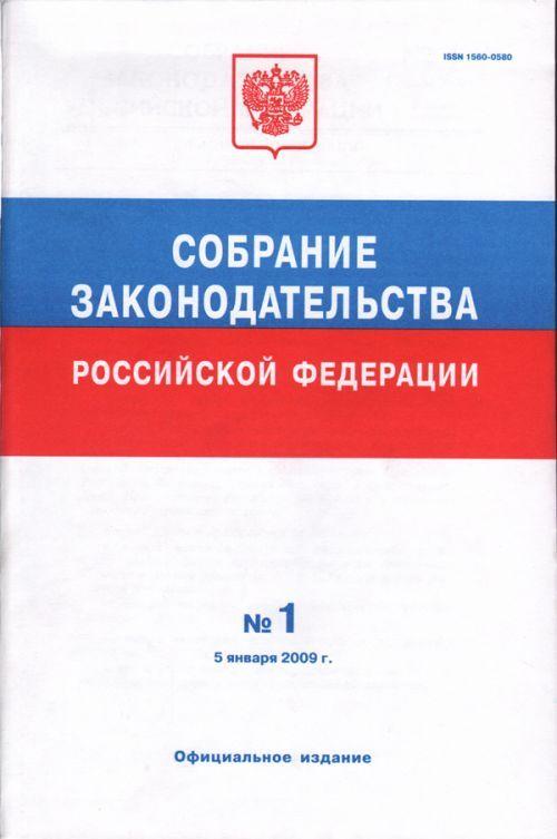Собрание законодательства Российской Федерации