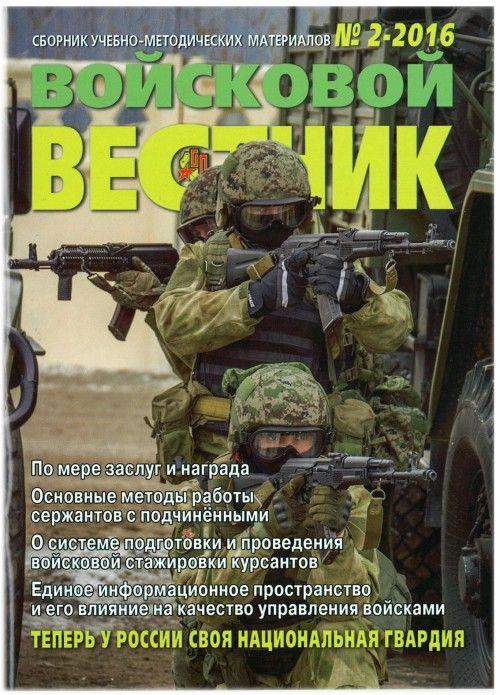 """Vojskovoj vestnik (prilozhenie k zhurnalu """"Na boev"""