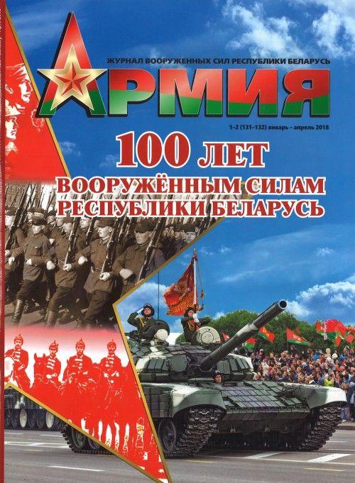 Armiia (Russian)