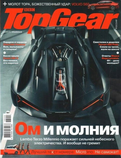 Top Gear (in Russian)