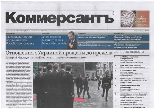 Kommersant Daily (delivered daily)