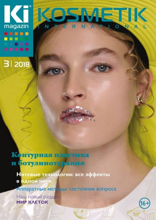 KI Magazin /Kosmetik International (in Russian)