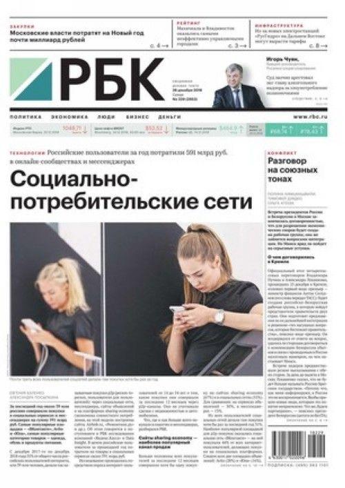 РБК Daily (доставка один раз в неделю)