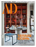 AD / Architectural Digest (Arkhitekturnyj dajdzhest) (venäjän kielellä)
