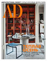 AD / Architectural Digest (Архитектурный дайджест) (на русском языке)