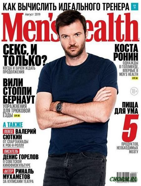 Men's Health Mini  (in Russian)