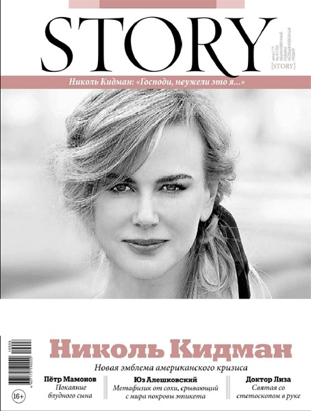 Story (in Russian)