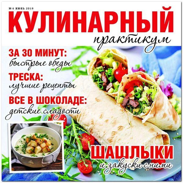 Kulinarnyj praktikum