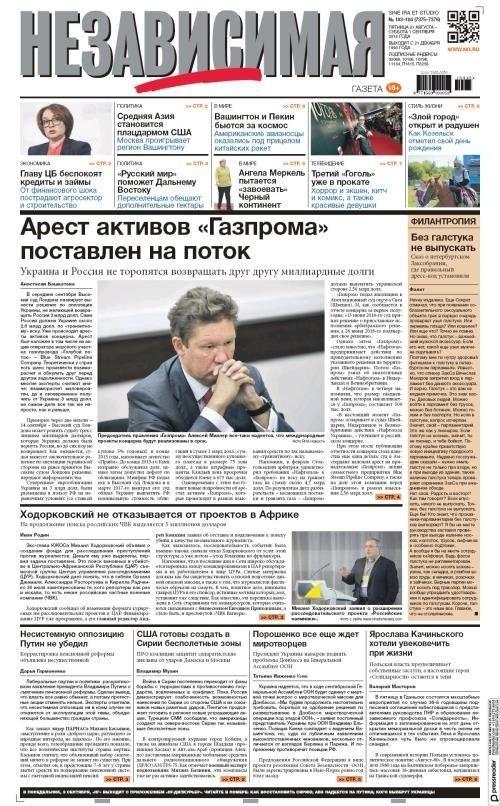 Nezavisimaia gazeta (viikottain toimitettuna)