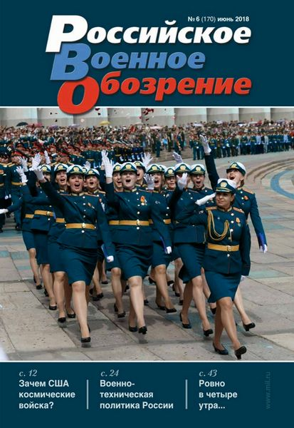 Rossijskoe voennoe obozrenie