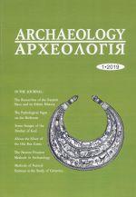 Arkheologiia