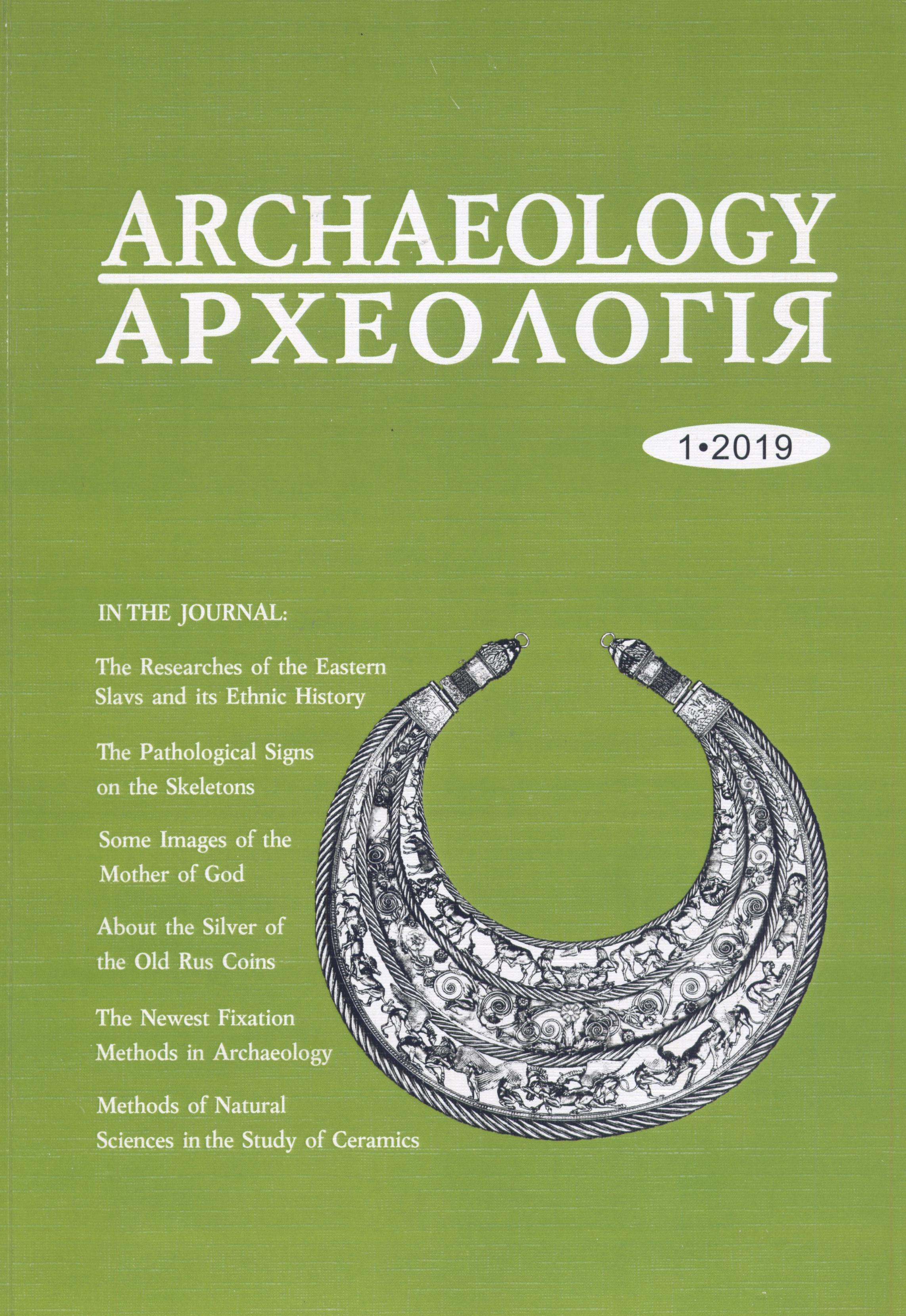 Археологiя (на украинском, русском и английском языках)